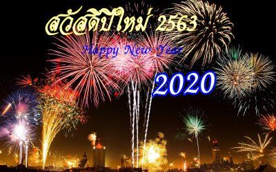 สวัสดีปีใหม่ในปี พ.ศ.2563